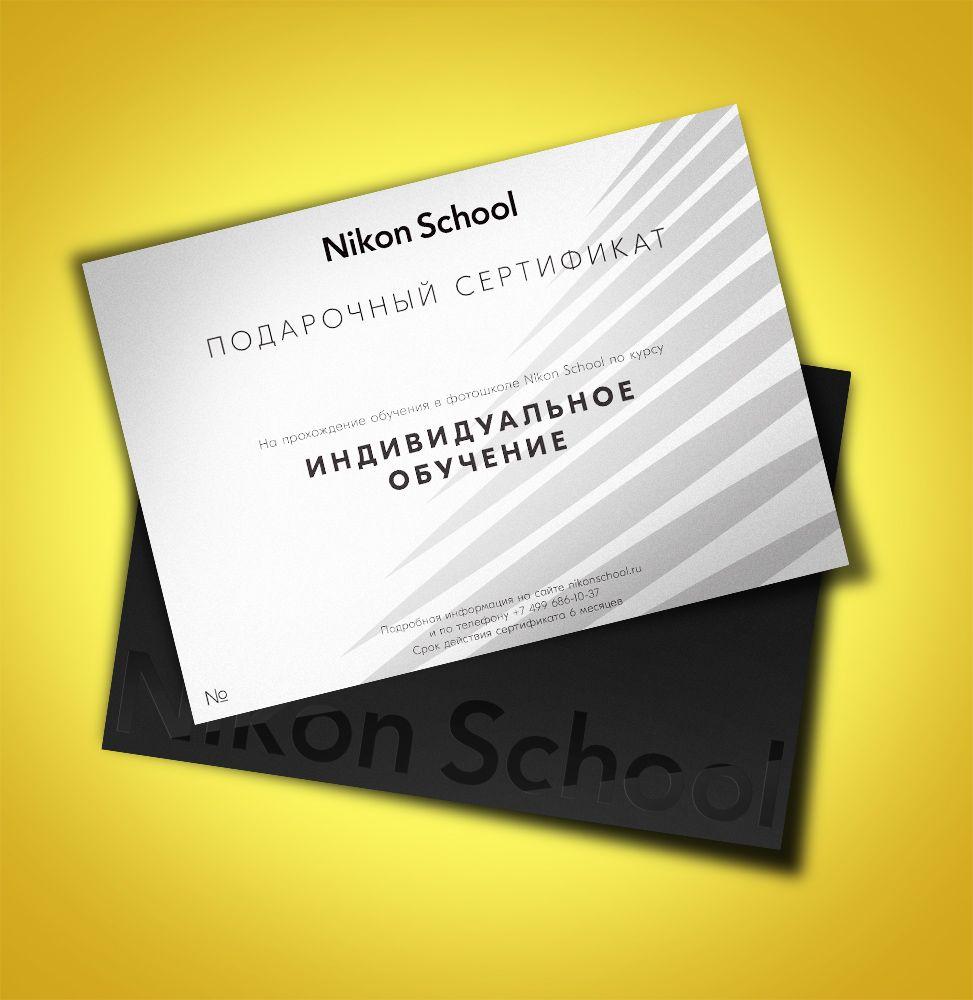 Nikon Индивидуальное занятие фото