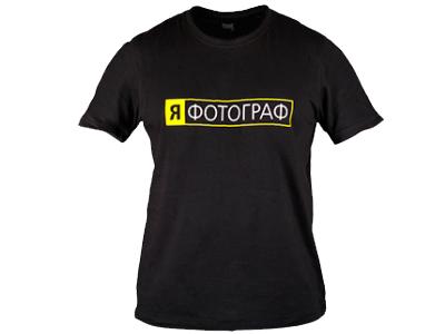 Nikon Футболка «Я ФОТОГРАФ» чернаяСувениры<br>Стильная футболка с надписью «Я ФОТОГРАФ», выполненная в черном цвете станет отличным дополнением к Вашему стилю и послужит отличным подарок Вашим близким. <br> <br> Доступные размеры (просьба указывать при оформлении заказа): XL, XXL. <br> Материал: 100 % биологически чистый хлопок. <br> Принцип нанесения рисунка: термотрансфер.<br><br>Тип: Футболка<br>Артикул: T-SHIRT0137
